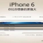 cina novità iPhone 6 sito web