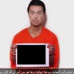 Isisi Sajida al Rishawi terrorista giordana ostaggio giapponese