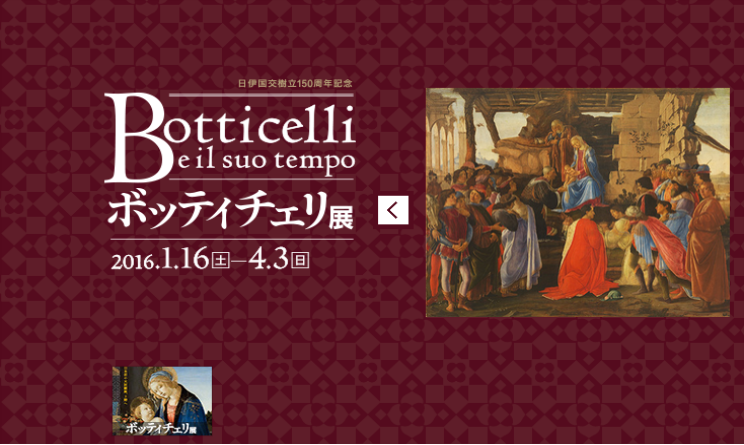 botticelli tokio mostra italia giappone