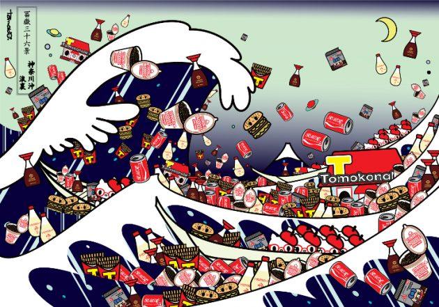 Deodato Arte - tomoko brand mondadori book-Hokusai-The Great Wave of Kanagawa -2016-100x70cm