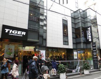 Flying Tiger Copenhagen assunzioni 2017: offerte di lavoro in numerose regioni italiane